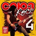 Сборник  – Союз Rock. Vol. 4 (CD)