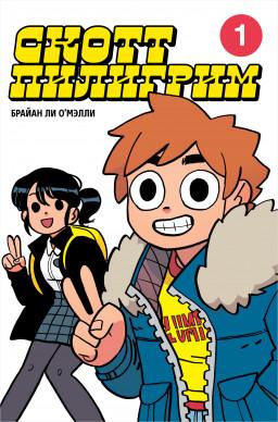 Комикс Скотт Пилигрим. Коллекционное издание. Том 1