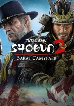 Total War: Shogun 2. Закат самураев. Коллекция