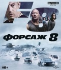 Форсаж 8 (Blu-Ray 4K Ultra HD)