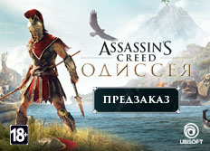 Assassin's Creed: Одиссея