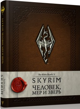 книги the elder scrolls