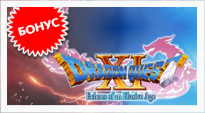 Предзаказ игры Dragon Quest XI: Echoes of an Elusive Age