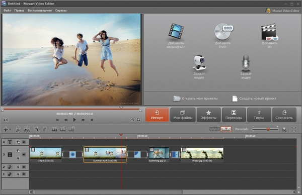 Купить Movavi Видеоредактор 10. Бизнес лицензия из раздела Софт в интернет магазине 1С Интерес по выгодной цене - обзор, характе