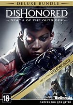 Dishonored: Death of the Outsider. Deluxe Bundle [PC, Цифровая версия]