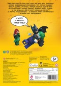 Комикс LEGO Batman Movie: Хаос в Готэм-Сити! + мини-фигурка Бэтмена в килте