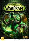 World of Warcraft: Legion. Дополнение [PC-DVD]