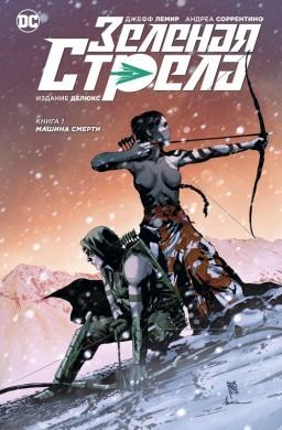 Комикс Зелёная стрела: Машина смерти. Книга 1
