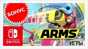 Arms для Nintendo Switch
