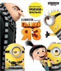 Гадкий Я 3 (Blu-Ray 4K Ultra HD)