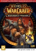 �������� ��������������� �������. World of Warcraft: Warlords of Draenor. ����������