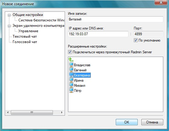 Radmin server 3 - система безопасности radmin