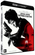 Девушка, которая застряла в паутине (Blu-ray 4K Ultra HD)