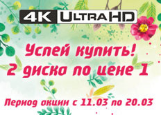 2 диска Blu-ray 4K Ultra HD по цене 1!