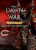 Warhammer 40 000. Dawn of War II. Retribution. Несущие Слово. Дополнение [PC, Цифровая версия]