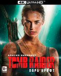 Tomb Raider: Лара Крофт (Blu-ray 4K Ultra HD)