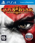God of War III. ����������� ������ [PS4]