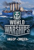 World of Warships. Набор «Эмден»