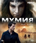 Мумия (Blu-Ray 4K Ultra HD)