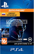 Star Wars: Battlefront II. Deluxe Upgrade [PS4, Цифровая версия]