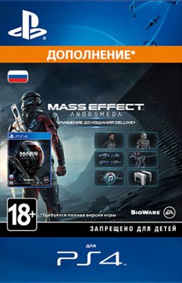 Mass Effect: Andromeda. Deluxe Edition Upgrade. Дополнение [PS4, Цифровая версия]