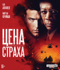 Цена страха (Blu-ray 4K Ultra HD)