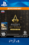 Assassin's Creed Origins. Season Pass [PS4, Цифровая версия]