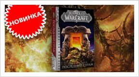 World Of Warcraft: Последний страж
