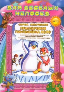 Lolo сборник игр