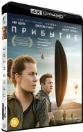 Прибытие (Blu-Ray 4K Ultra HD)