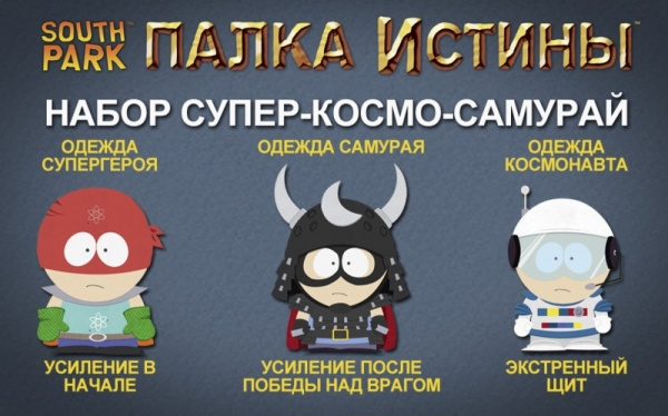 South Park. Палка истины. Samurai Spaceman Pack. Дополнение