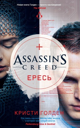 Assassin's Creed: Ересь