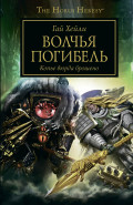 The Horus Heresy Primarchs: Волчья погибель – Копьё вюрда брошено