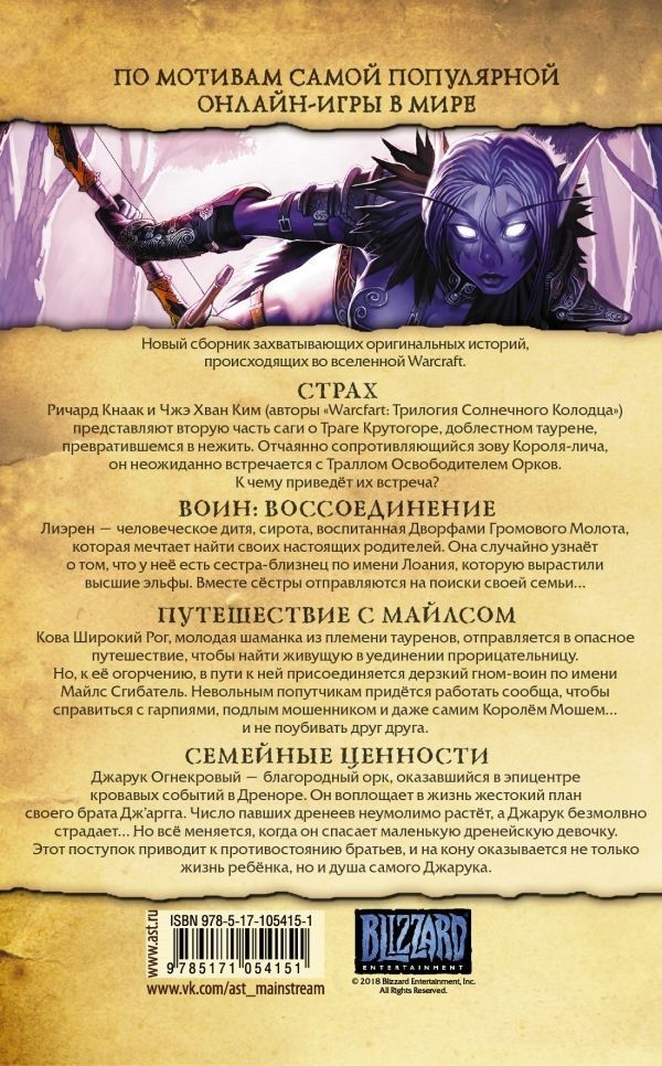 Манга World Of Warcraft: Легенды. Том 2