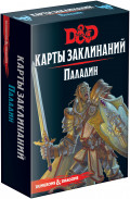 Настольная игра Dungeons & Dragons: Карты заклинаний – Паладин