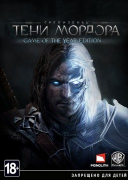Средиземье: Тени Мордора. Game of the Year Edition