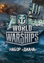 World of Warships. Набор «Диана»
