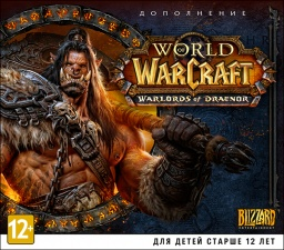 World of Warcraft: Warlords of Draenor. Дополнение