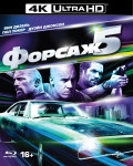 Форсаж 5 (Blu-ray 4K Ultra HD)