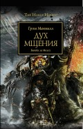 The Horus Heresy: Дух мщения