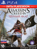 Assassin's Creed IV. Черный флаг (Хиты PlayStation) [PS4]