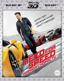 Need for Speed: Жажда скорости (Blu-ray 3D)
