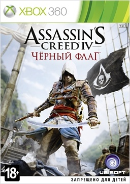 Assassin's Creed IV. Черный флаг (Classics) [Xbox 360]