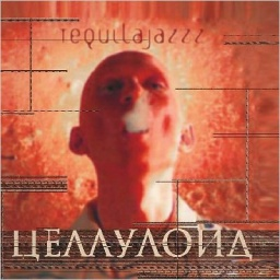 Tequilajazzz. Целуллоид (LP)