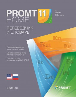 PROMT Home 11 а-р-а