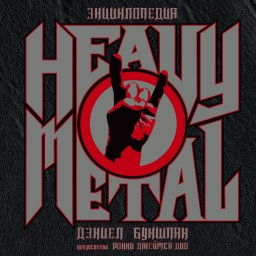 Энциклопедия Heavy Metal