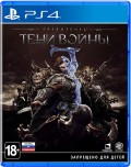 Средиземье: Тени войны (Middle-earth: Shadow of War) [PS4] – Trade-in | Б/У