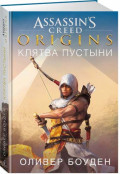 Assassin's Creed Origins: Клятва пустыни