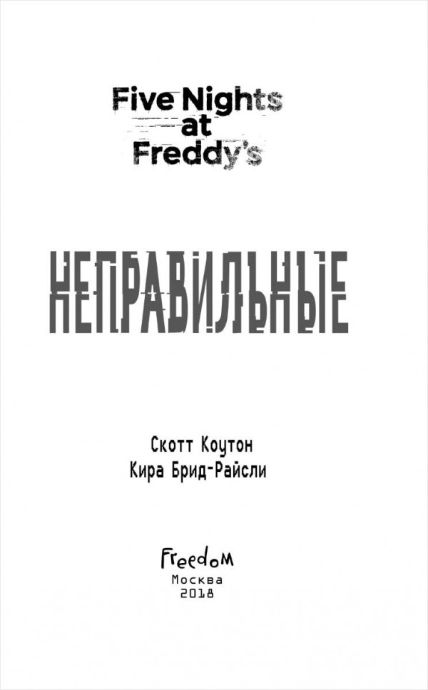 Five Nights at Freddy's: Неправильные