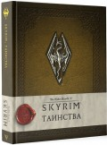 The Elder Scrolls V: Skyrim – Таинства